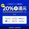 LINEトラベルが消費税引き上げ目前に20%LINEポイント還元を決行!旅行予定の方は見逃さずに!