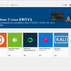Windows Subsystem for Linux 上に Python 3 開発環境を構築する:Debian GNU/Linux 環境の初期設定から Anaconda + Visual Studio Code の導入まで