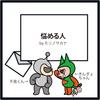 """モリノサカナ """"ボクへの手紙"""" #360 悩める人"""