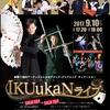 『IKUukaNライブ』に出るよ、JJFでストラップ売るよ:近況報告2件