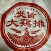 【渋谷】台湾の名物から揚げ 大鶏排(ダージーパイ)で旅行気分