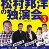 松村邦洋の3回目の独演会!