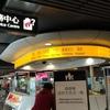【香港からハノイへ 陸路完全ガイド①】重慶大厦(Chungking Mansions)から深川