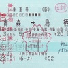 新青森→鳥栖 乗車券