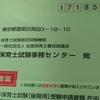保育士試験の受験申請を提出してきました