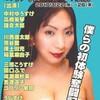 僕らの初体験奮闘記89'(LOVE&FAT FACTORY)@小劇場楽園