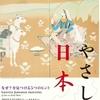 やさしい日本画―なぜ?を見つける5つのヒント―