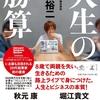 【本】人生の勝算