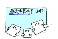 「聞き取りメモの工夫」国語4年  メモの目的は何?実際に模擬インタビュー