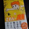 てんとう虫コミックス新装版『エスパー魔美』3巻発売