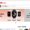 家電量販店やAmazonでApple Watch Series6が5,500円オフの期間限定セール ポイント還元も合わせると実質最大15%OFFのに