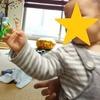 生後9ヶ月!!指さし、立っち、離乳食の状況、オモチャや好きな遊び
