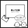 """モリノサカナ """"ボクへの手紙"""" #220勇んで応戦"""