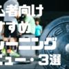 初心者向けおすすめトレーニングメニュー・3選【ダンベルベンチプレス・スクワット・ラットプルダウン】