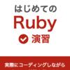 新ブック『はじめてのRuby 演習』をリリースしました