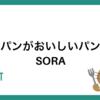 『佐賀/パン』佐賀の神埼にあるパン屋さん「SORA」にあるコッペパンがおいしい