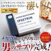 ハイパーマックスオムイプシトリン (健幸生活研究社)の精力増強増大系サプリメント口コミ