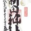 新田神社(東京・大田区)のカッコいい御朱印