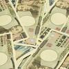 【220兆円】米国過去最大2兆ドルの経済対策実施へ 日本も現金にすべき