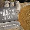ココネ上福岡でリアル宝探し&なめがわ温泉花和楽の湯