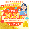 ハピタスが新年早々太っ腹紹介キャンペーン(2021円もらえる)を仕掛けてきた