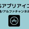 iOSアプリアイコン申請で「透過やアルファチャンネルを含めることはできません」と言われた場合の対処法