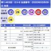 まさかの!?宝くじ3/9結果 宝くじで借金返済を目指すブログ