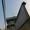 【ネパール】カトマンズでインドビザ取得申請をしてきた話