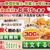 『ヨシケイ(YOSIKEI)』年末の忙しい時は大助かり(^^♪ママさん大助かり時短飯!!