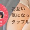 タップル誕生登録してみた【年下彼氏からのプロポーズ】
