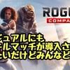 【ローグカンパニー】マッチメイキングシステムが変更!カジュアルにもスキルマッチが導入?