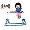 室内遊具のブランコと鉄棒を試してみた  体力が有り余る3歳児