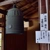 曼殊院門跡の谷崎潤一郎の鐘。