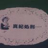 80年代ドラマ・映画 「花のあすか組!」謎の美少女を捜せ (第5話 )