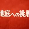 ウルトラマン「地底への挑戦」放映29話