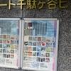 ShinPA!!!!!!!! 東京展@佐藤美術館 2014年6月28日(土)