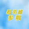【FEH】超英雄召喚・あなたに夏の夢を 参戦!