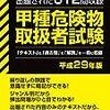 11/19 三重県伊勢市で危険物甲種を受験してきた