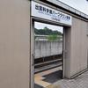 北松江線:出雲科学館パークタウン前駅 (いずもかがくかんぱーくたうんまえ)