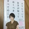 【要友紀子さん寄稿】AV女優が働き方を自ら管理するための本。『AVについて女子が知っておくべきすべてのこと』(澁谷果歩著/CYZO)レビュー