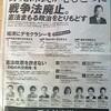 日本共産党の95周年