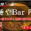 麺やBar 円(マル)に潜入!Barでありラーメン屋!?激辛担々麵を食べた感想/メニュー/値段など紹介!
