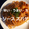 超カンタンな「トマトソース パスタ」のレシピをご紹介します。包丁も要らなくて誰にでも直ぐ出来るけど美味しいおー!^^※YouTube動画あり