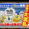 【ゆるゲゲ】2019/04/01の「ウソかマコトかエイプリル」のどこが変か分かった!?(短文スクショ記事)~1日だけのサプライズステージ!ぞ…。ぞくせぇw。あと新聞w。ニセ札製造KK~【ゆる~いゲゲゲの鬼太郎妖怪ドタバタ大戦争】