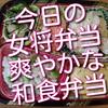 今日の女将弁当、新生姜の炊き込みご飯など爽やかな和食弁当です!