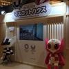 2020東京オリンピック マスコットハウス at 日比谷ミッドタウン