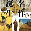 美術展情報【特別展「名作誕生ーつながる日本美術」】東京国立博物館