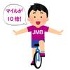 イオンJMBカードでJALマイルが10倍貯まる / ときめきポイント10倍キャンペーン (9月16日まで)