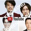 キングコング・オリエンタルラジオのYouTube時系列