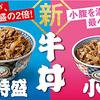【エムPの昨日夢叶(ゆめかな)】第1145回『「特盛」が1ヵ月で100万食超え!牛丼は吉野家という昭和世代の夢叶なのだ!?』[4月7日]